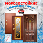 "ООО ""Уралметпласт"""