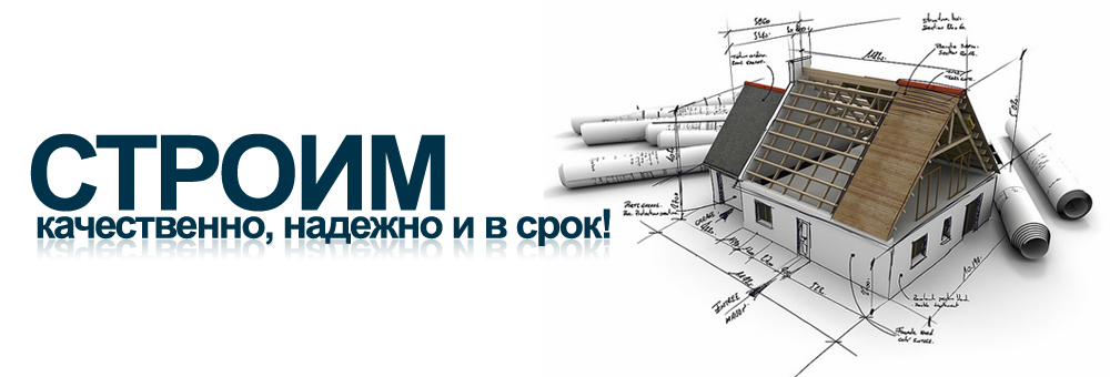 Строительство надежного дома