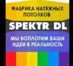 """""""Спектр ДЛ"""" — Фабрика натяжных потолков"""