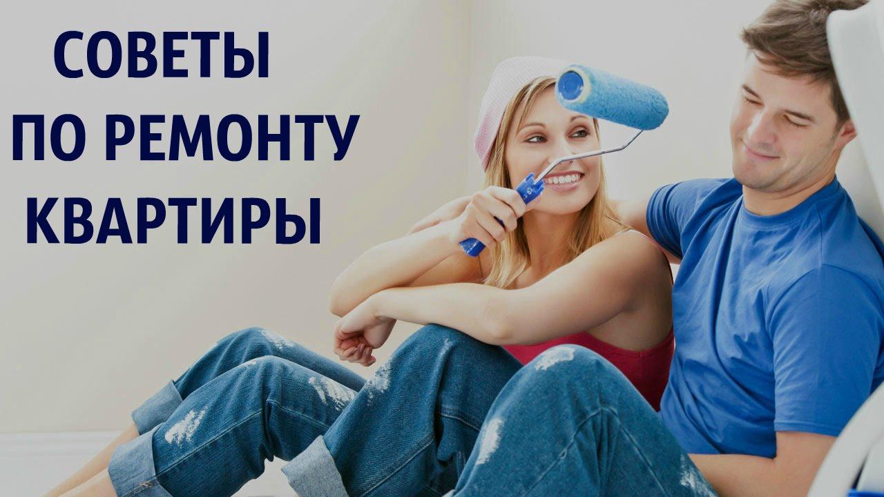 Полезные советы при ремонте квартиры