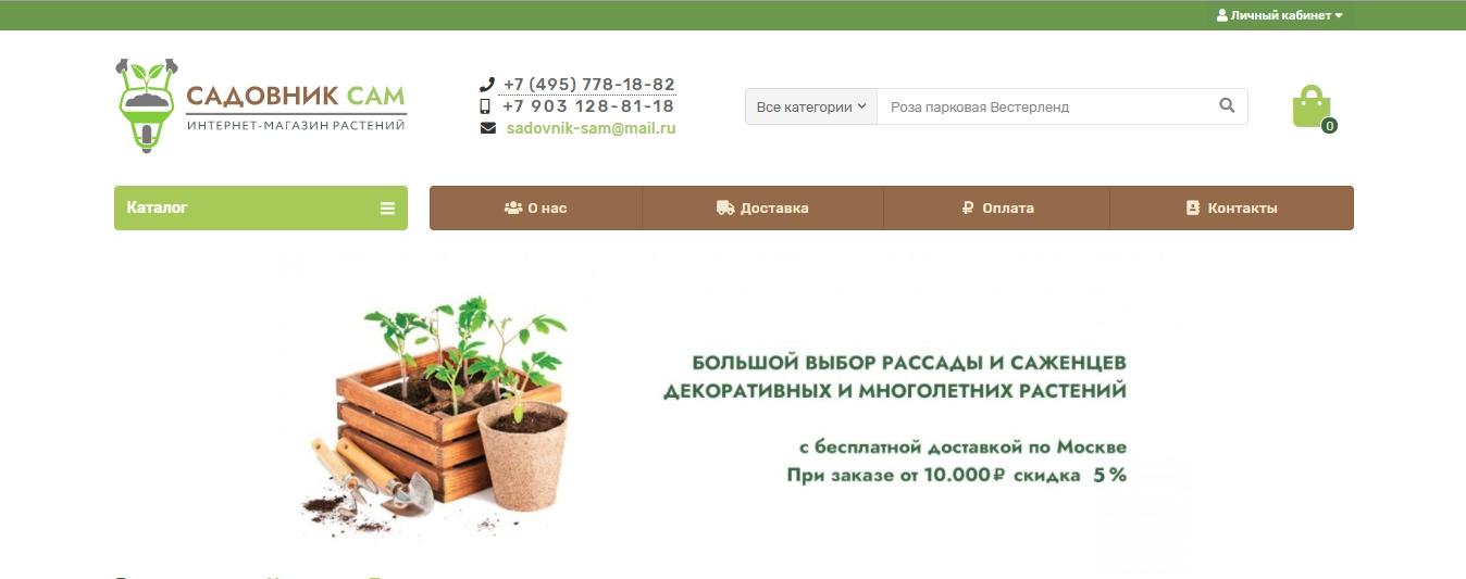sazhenczy-plodovyh-derevev-kustarnikov-dekorativnyh-rastenij-i-czvetov-kupit-s-dostavkoj-google-chrome.jpg