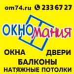 Строительно-монтажная компания «ОкноМания»