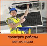 Проверка эффективности работы вентиляции